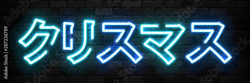Fotografia Vector realistic isolated neon sign of Christmas in Japanese typography logo for decoration and covering on the wall background