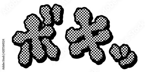 Fényképezés オノマトペ 擬音 漫画 漫符 迫力 効果 音 演出 ボキッ