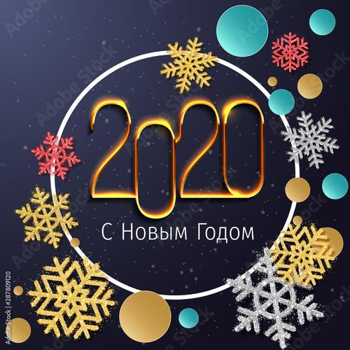 2020 New Year Russian greeting card (С Новым Годом 2020 ...
