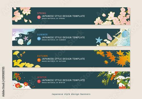 四季の和風デザインバナー Fototapet