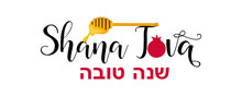 Jewish Holiday Rosh Hashana. Shana Tova. Handwritten Modern Lettering. Happy New Year In Hebrew.