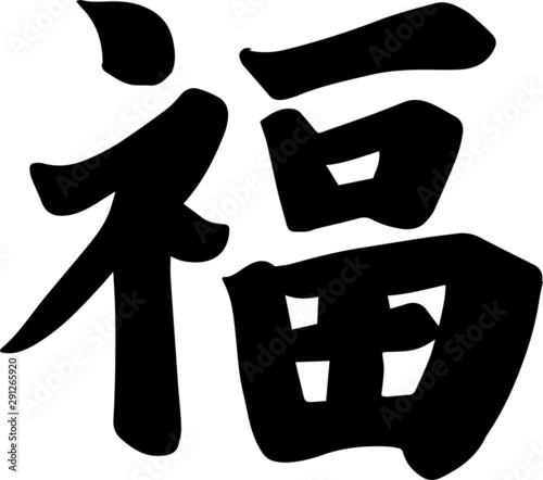 Tablou Canvas Chinese Calligraphy of Fu