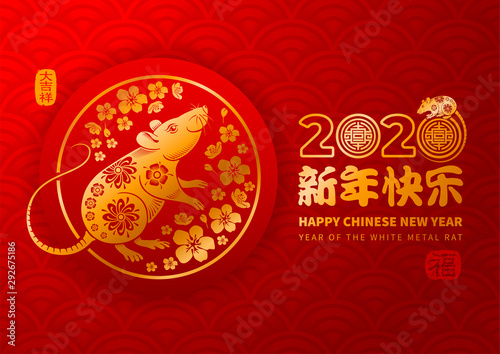 Vector luxury festive greeting card for Chinese New Year 2020 with rat, zodiac symbol of 2020 year, Good fortune and longevity signs Wallpaper Mural