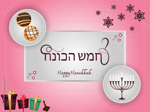Happy Hanukkah text in Hebrew language with traditional menorah (candelabra), donuts and gift boxes for Jewish Holiday celebration Canvas Print