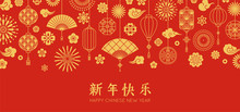 Chinese New Year Greeting Card. Traditional Colors, Patterns, Clouds In Chinese, Japanese And Korean Style. Asian Vector Holiday Poster.