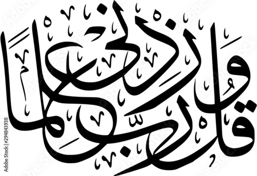 Fotografia  My Lord increase me in knowledge 20:114 Holy Quran