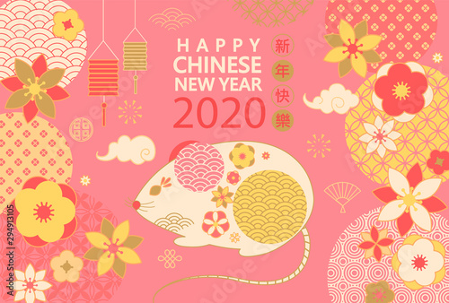 Fototapeta Cute 2020 Chinese New Year Traditional Greeting Elegant Card Illustration Great For Banners Flyers Invitation Congratulation Posters With