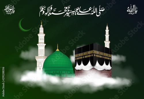 Fotomural  Kaaba Mekkah and Madina Pak