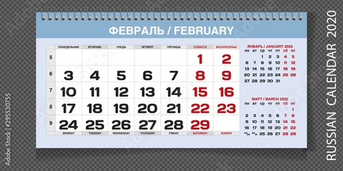 Fotomural  FEBRUARY PAGE