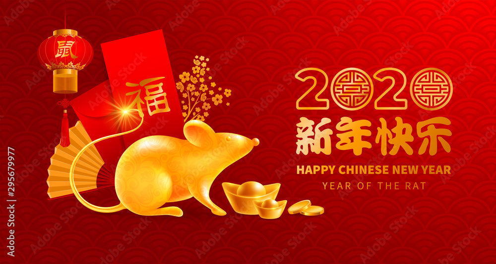Fototapeta Chic festive greeting card for Chinese New Year 2020 with golden figurine of rat, zodiac symbol of 2020 year, lucky signs, red envelopes, ingots. Translation Happy New Year, Good luck, Rat. Vector.
