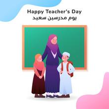 Happy Teachers Day Illustratio...