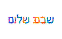 Shabbat Shalom. Hebrew Inscrip...
