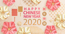 Happy Chinese New Year 2020,el...