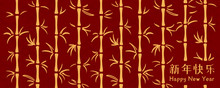 Card, Poster, Banner Design With Bamboo Trees, Chinese Text Happy New Year, Gold On Red Background With Pattern Texture. Hand Drawn Vector Illustration. Concept For 2020 Holiday Decor. Flat Style.