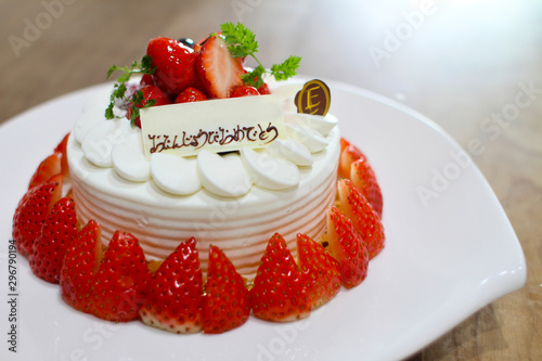 Fabulous Birthday Cake With Strawberry Japanese Messeage On White Personalised Birthday Cards Rectzonderlifede