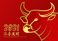 Chinese New Year 2021 Card - O...