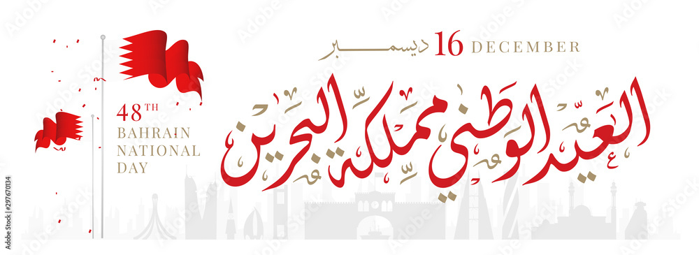Fototapeta Bahrain national day, Bahrain independence day, December 16th. vector Arabic calligraphy