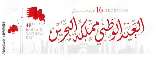 Obraz Bahrain national day, Bahrain independence day, December 16th. vector Arabic calligraphy - fototapety do salonu