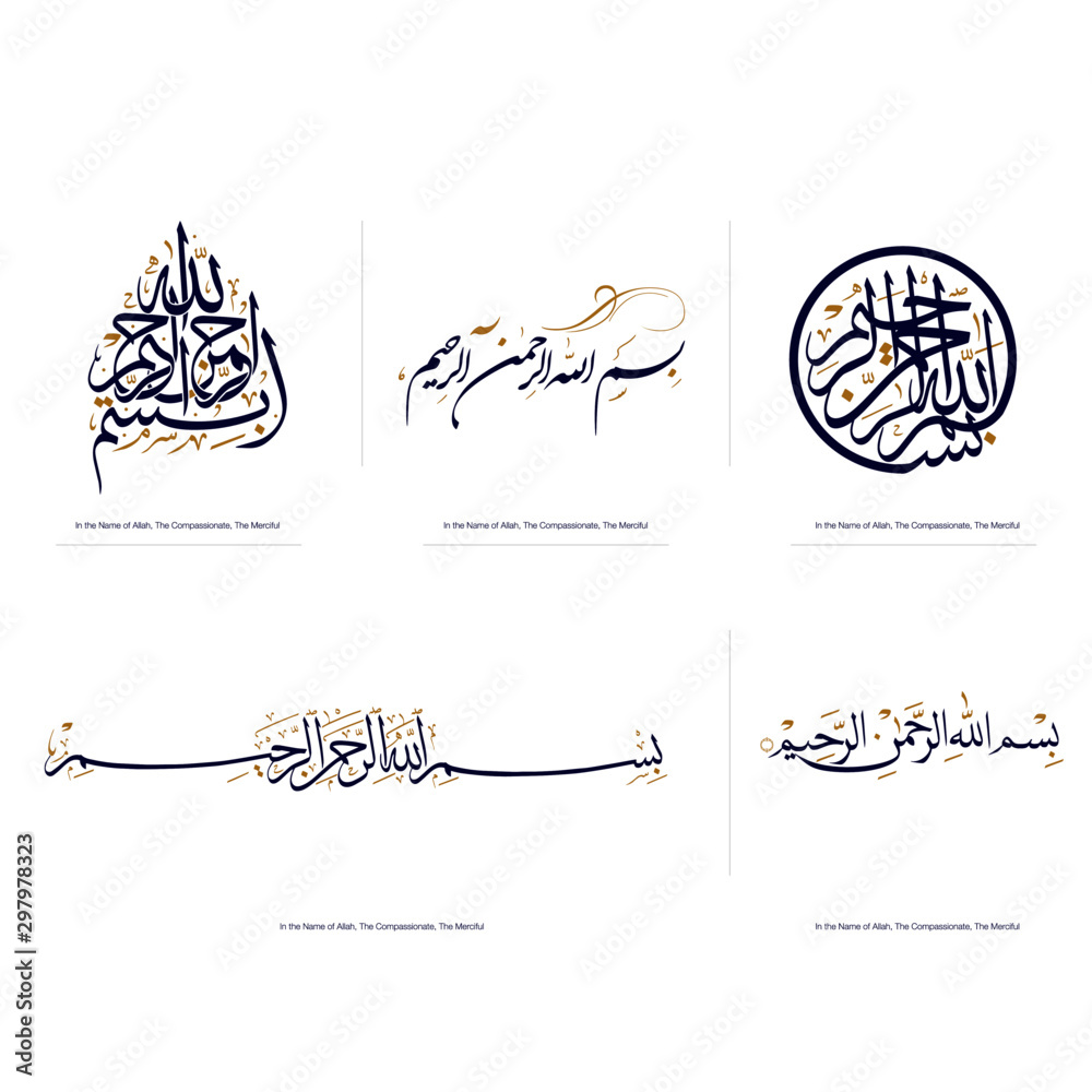 Fototapety, obrazy: Bismillah Written in Islamic or Arabic Calligraphy. Meaning of Bismillah: In the Name of Allah, The Compassionate, The Merciful.