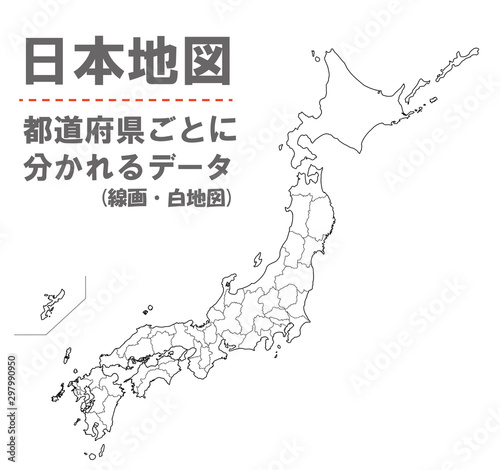 Fotografía 日本地図 素材 高品質 高精細 線画 白地図 日本列島
