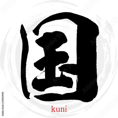 Obraz 国・kuni(筆文字・手書き) - fototapety do salonu