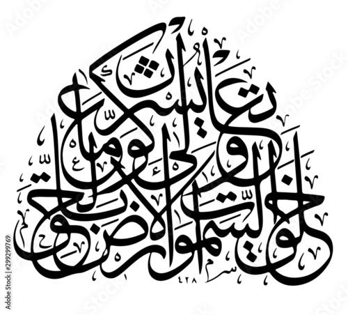 Beautiful Arabic Calligraphy Wallpaper Mural