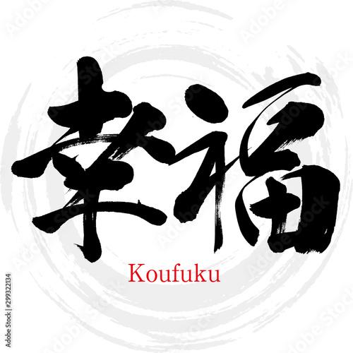 幸福・Koufuku(筆文字・手書き) Canvas Print