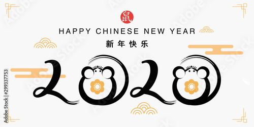 Chinese new year 2020 year of the rat , mouse flower and asian elements with cal Wallpaper Mural