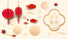 Chinese New Year Traditional D...