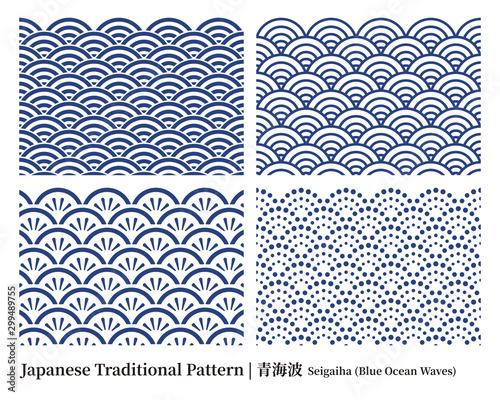 Japanese Traditional Pattern | 青海波  Seigaiha (Blue Ocean Waves) #299489755