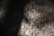 The Stone Wall Writing Chinese...