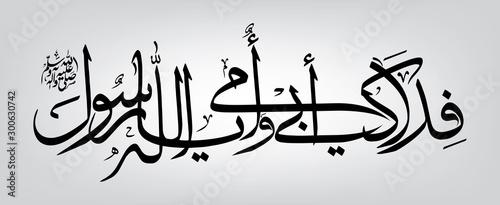 Photo Arabic calligraphy Fidaka Abi Wa Ummi Ya Rasool Allah translation: May my mothe