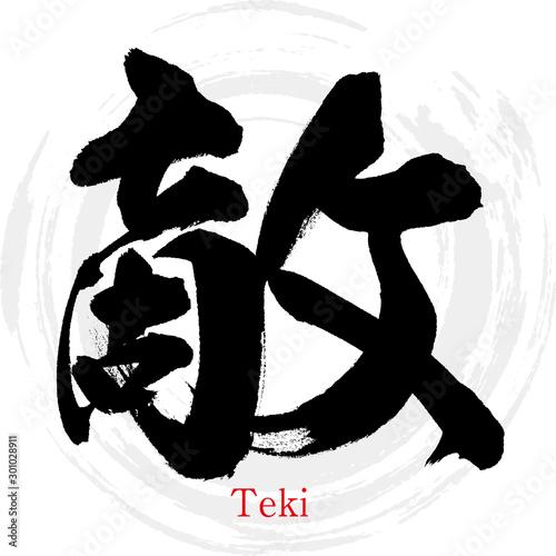 敵・Teki(筆文字・手書き) Canvas Print