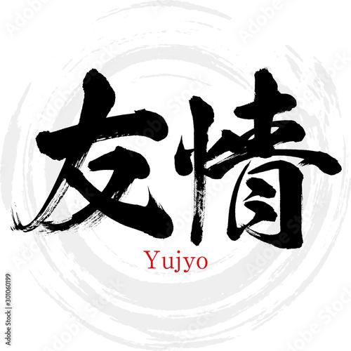 Valokuvatapetti 友情・Yujyo(筆文字・手書き)