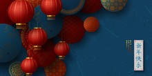 Chinese New Year Banner. Paper Cut 3d Round Shapes With Geometric And Floral Patterns And Hanging Lanterns, Hieroglyph Sign. Red, Dark Blue Colors. Translation Happy New Year. Vector.
