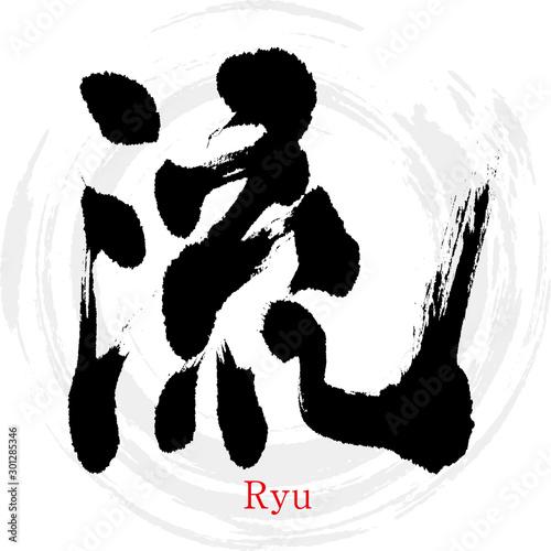 流・Ryu(筆文字・手書き) Wallpaper Mural