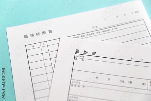 Fotografie, Obraz 履歴書と職務経歴書