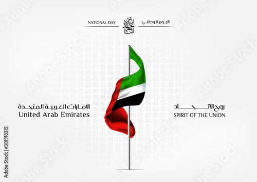 United Arab Emirates (UAE) National Day holiday, UAE flag isolated white with In Wallpaper Mural