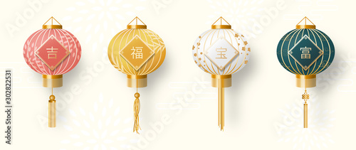 Set of Chinese lanterns circular colorful decoration with Chinese characters meanings of fortune, treasure ,happiness and rich Wallpaper Mural