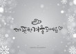"""Hand drawn brush style WINTER calligraphy. Korean handwritten calligraphy. Korean Translation: """"Have a warm winter"""""""