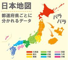 日本地図 素材 高品...