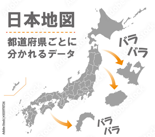 Fototapeta 日本地図 素材 高品質 高精細 線画 白地図 日本列島 obraz