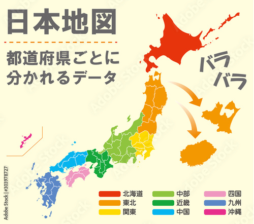 Fotografie, Obraz 日本地図 素材 高品質 高精細 線画 白地図 日本列島