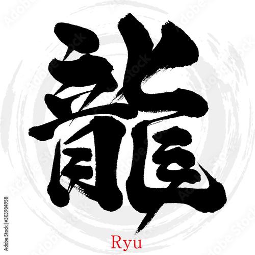 Photo  龍・Ryu(筆文字・手書き)