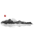 Far Mountains Reflecting In Water. Traditional Oriental Ink Painting Sumi-e, U-sin, Go-hua. Hieroglyph - Well-being.
