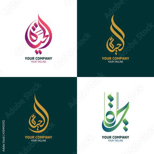 Vector arabic calligraphy logo Fototapet