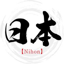 日本・Nihon(筆文字・手書き・筆文字)