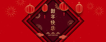 Chinese New Year Greeting Card Template, Red Vector Background Illustration, Red Lantern And Auspicious Cloud Pattern, Words On The Spring Festival Couple: Xin Nian Kuai Le, Banner Or Poster