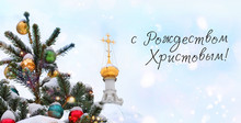 Merry Christmas! - Inscription In Russian. Orthodox Church And Decorated Christmas Tree In Festive Winter Season. Christmas Holiday Concept. Religious Greeting Card