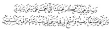 My Lord, Enable Me To Be Grateful For Your Favor Which You Have Bestowed Upon Me And Upon My Parents And To Work Righteousness. 46:15 Holy Quran